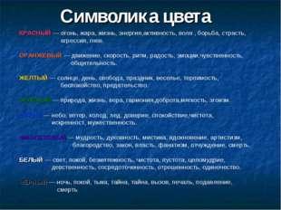 КРАСНЫЙ — огонь, жара, жизнь, энергия,активность, воля , борьба, страсть,  а