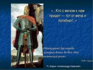 П. Корин «Александр Невский» «...Кто с мечом к нам придет — тот от меча и по