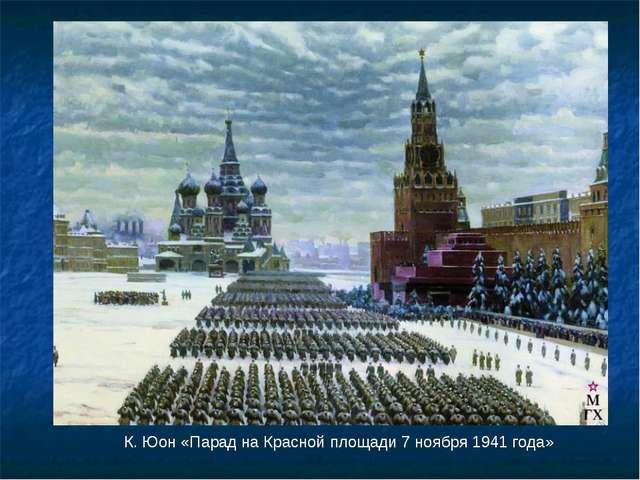 К. Юон «Парад на Красной площади 7 ноября 1941 года»
