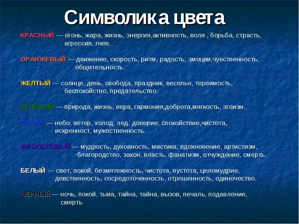 КРАСНЫЙ — огонь, жара, жизнь, энергия,активность, воля , борьба, страсть,  а...