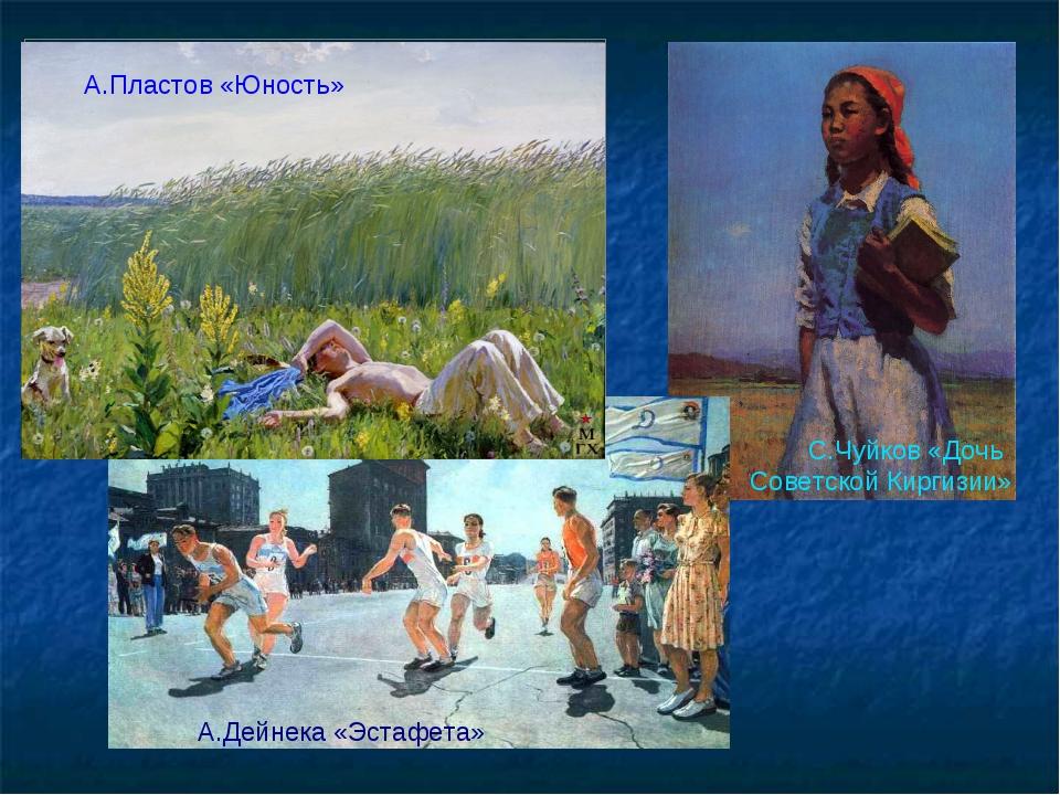 А.Пластов «Юность» А.Дейнека «Эстафета» С.Чуйков «Дочь Советской Киргизии» А....
