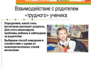 Взаимодействие с родителем «трудного» ученика Определяем, какой стиль воспита