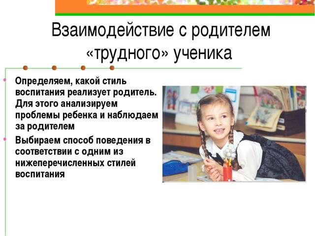 Взаимодействие с родителем «трудного» ученика Определяем, какой стиль воспита...