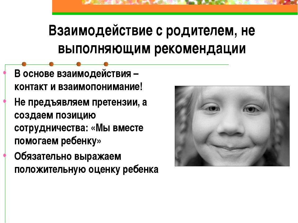 Взаимодействие с родителем, не выполняющим рекомендации В основе взаимодейств...