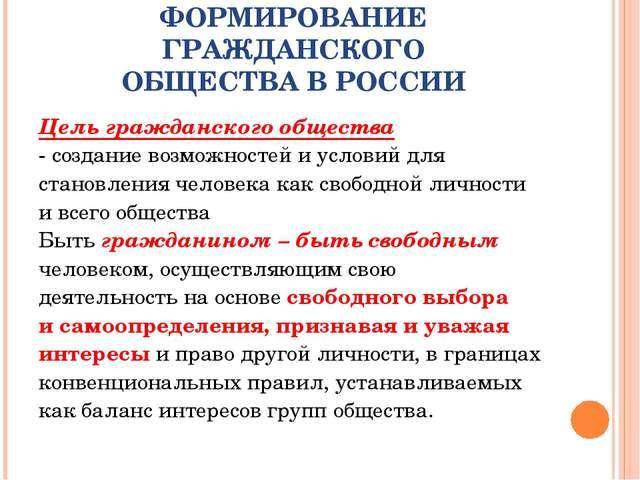 ФОРМИРОВАНИЕ ГРАЖДАНСКОГО ОБЩЕСТВА В РОССИИ Цель гражданского общества - созд...