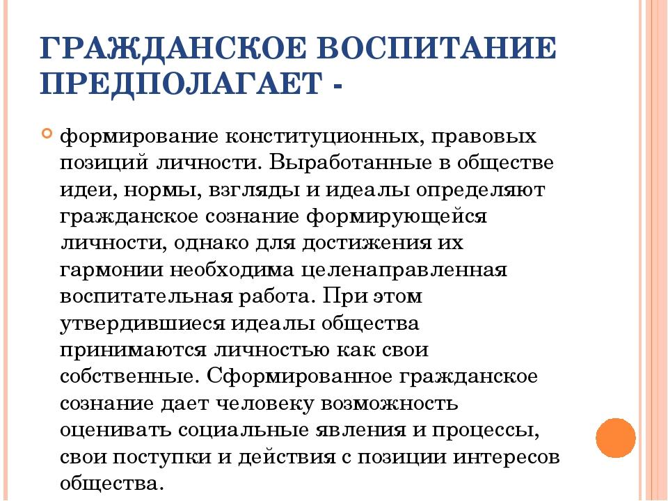 ГРАЖДАНСКОЕ ВОСПИТАНИЕ ПРЕДПОЛАГАЕТ - формирование конституционных, правовых...