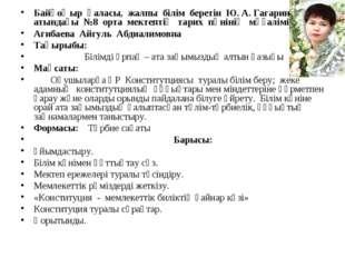 Байқоңыр қаласы, жалпы білім беретін Ю. А. Гагарин атындағы №8 орта мектептің