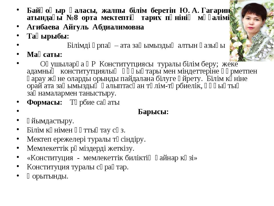 Байқоңыр қаласы, жалпы білім беретін Ю. А. Гагарин атындағы №8 орта мектептің...