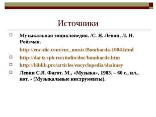 Источники Музыкальная энциклопедия. /С. Я. Левин, Л. И. Ройзман. http://enc-d