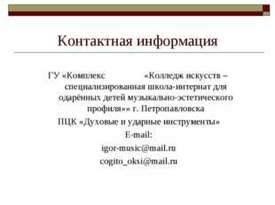 Контактная информация ГУ «Комплекс «Колледж искусств – специализированная шко