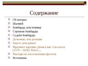 Содержание Об авторах Шалмей Бомбарда, или поммер Строение бомбарды Судьба бо