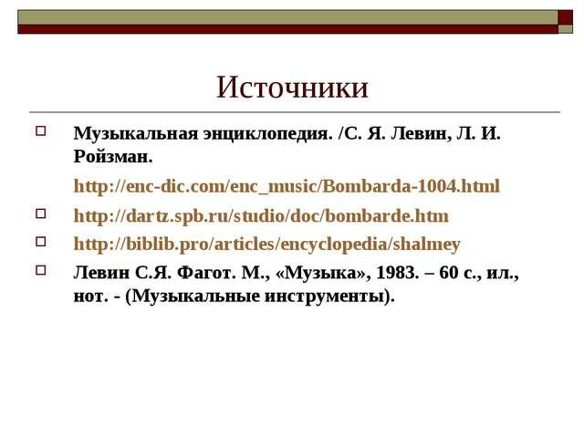 Источники Музыкальная энциклопедия. /С. Я. Левин, Л. И. Ройзман. http://enc-d...