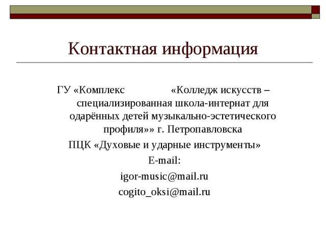 Контактная информация ГУ «Комплекс «Колледж искусств – специализированная шко...