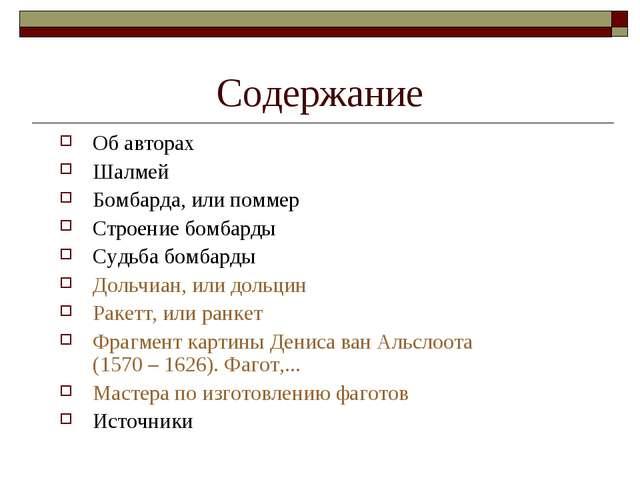 Содержание Об авторах Шалмей Бомбарда, или поммер Строение бомбарды Судьба бо...