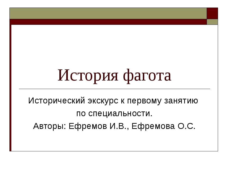 История фагота Исторический экскурс к первому занятию по специальности. Автор...