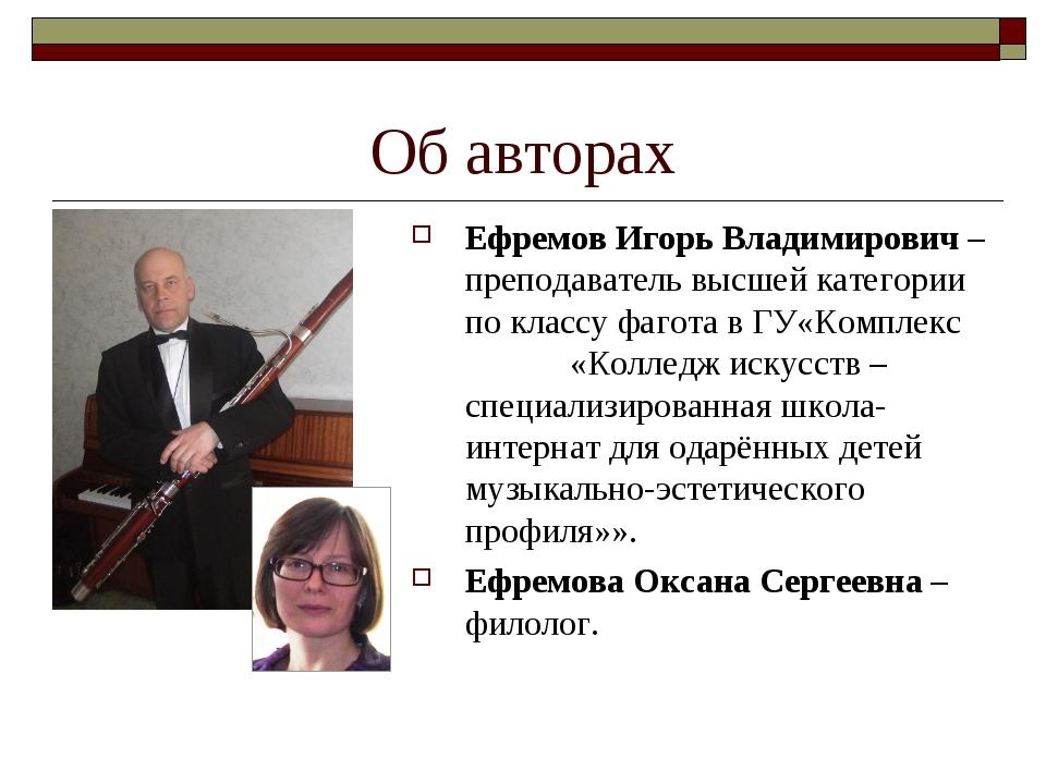 Об авторах Ефремов Игорь Владимирович –преподаватель высшей категории по клас...