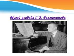 Музей-усадьба С.В. Рахманинова