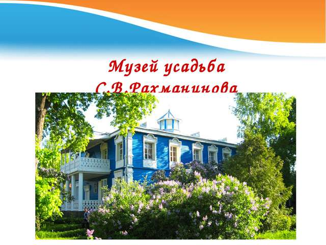 Музей усадьба С.В.Рахманинова