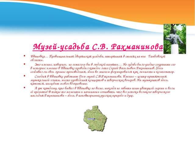 Музей-усадьба С.В. Рахманинова Ивановка… Провинциальная дворянская усадьба, з...