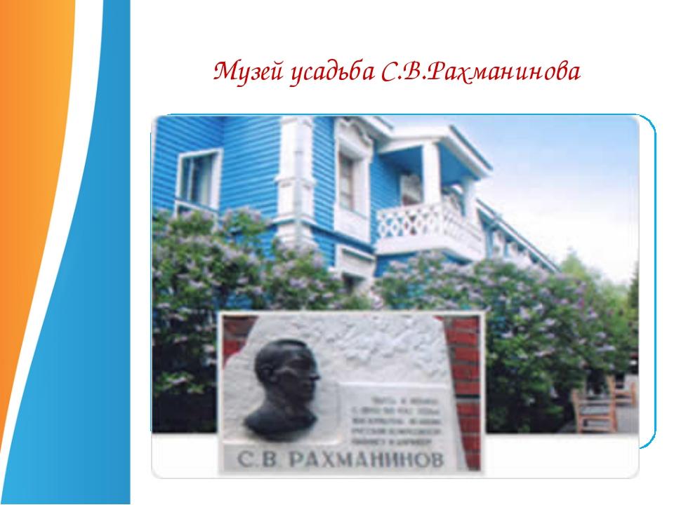Текст слайда Музей усадьба С.В.Рахманинова