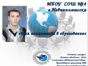 МБОУ СОШ №14 г.Невинномысска «Моя инициатива в образовании» Участник конкурса