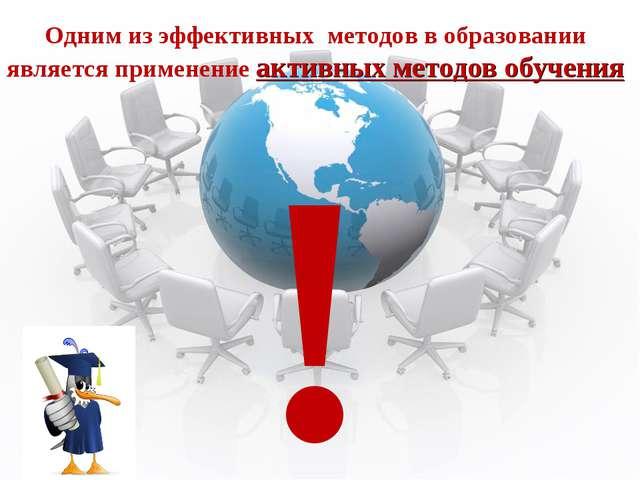 Одним из эффективных методов в образовании является применение активных мето...