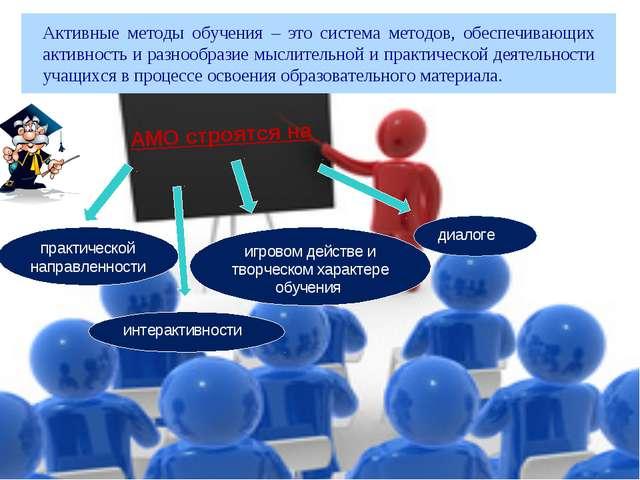 Активные методы обучения – это система методов, обеспечивающих активность и р...