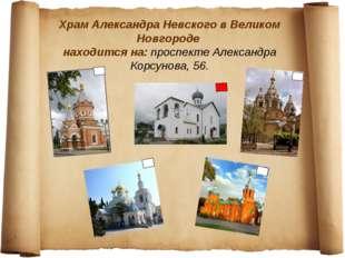 Храм Александра Невского в Великом Новгороде находится на: проспекте Александ