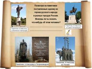 Посмотри на памятники поставленные одному из героев русского народа в разных