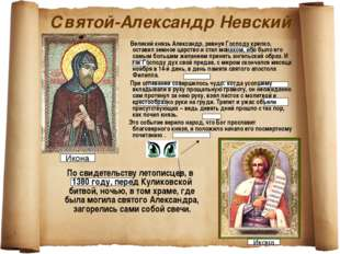 Святой-Александр Невский Великий князь Александр, ревнуя Господу крепко, оста