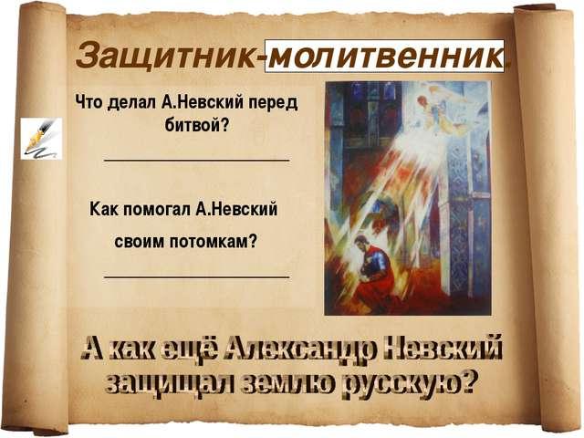 Защитник-молитвенник. Что делал А.Невский перед битвой? __________________ Ка...