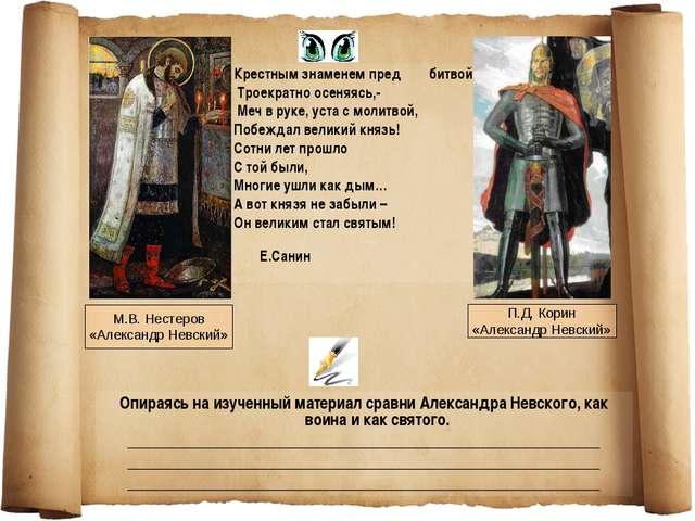 Крестным знаменем пред битвой Троекратно осеняясь,- Меч в руке, уста с молит...