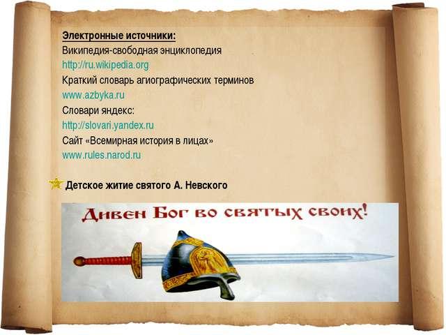 Электронные источники: Википедия-свободная энциклопедия http://ru.wikipedia.o...
