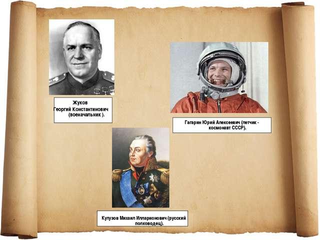 Жуков Георгий Константинович (военачальник ). Гагарин Юрий Алексеевич (летчик...