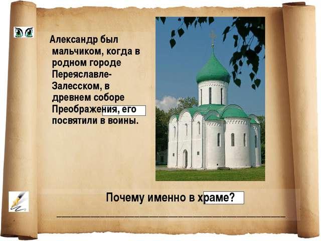 Александр был мальчиком, когда в родном городе Переяславле-Залесском, в древ...