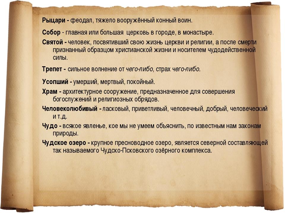 Рыцари - феодал, тяжело вооружённый конный воин. Собор - главная или большая...