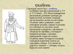 охабень Одеждой знати был охабень, особенно распространенный в XV и XVI веках