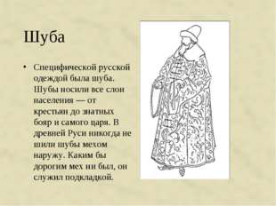 Шуба Специфической русской одеждой была шуба. Шубы носили все слои населения