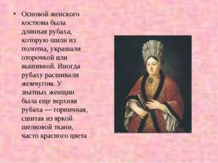 Основой женского костюма была длинная рубаха, которую шили из полотна, украша