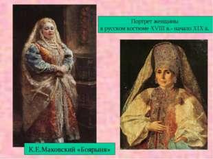 К.Е.Маковский «Боярыня» Портрет женщины в русском костюме XVIII в.- начало XI