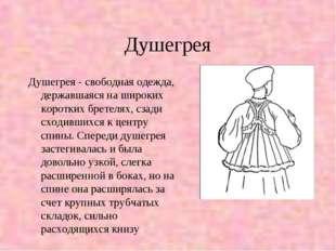 Душегрея Душегрея - свободная одежда, державшаяся на широких коротких бретеля