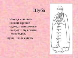 Шуба Иногда женщины носили верхние одежды, одинаковые по крою с мужскими, - о