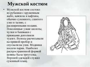 Мужской костюм Мужской костюм состоял из рубашки с кружевным жабо, камзола и