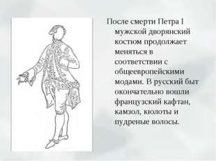 После смерти Петра I мужской дворянский костюм продолжает меняться в соответс