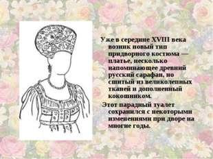 Уже в середине XVIII века возник новый тип придворного костюма — платье, неск