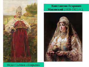 Константин Егорович Маковский(1839-1915 гг.). Федот Сычков «Боярыня»