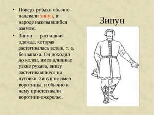 Зипун Поверх рубахи обычно надевали зипун, в народе называвшийся азямом. Зипу