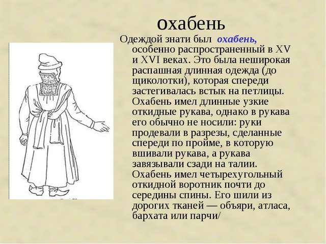 охабень Одеждой знати был охабень, особенно распространенный в XV и XVI веках...