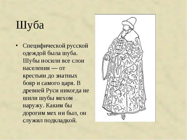 Шуба Специфической русской одеждой была шуба. Шубы носили все слои населения...