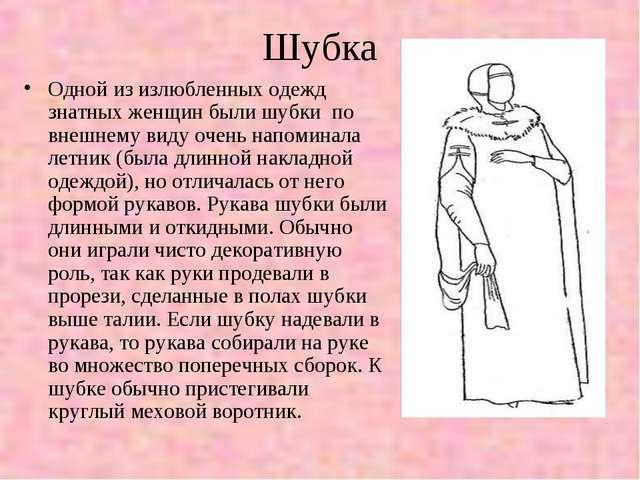 Шубка Одной из излюбленных одежд знатных женщин были шубки по внешнему виду о...
